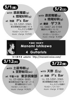 2013.3guitar(軽).jpg