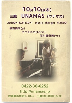 2013_10_10_unamas.jpg