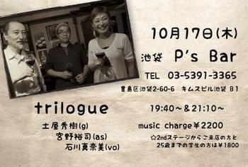 2013_10_17_Ps .jpg
