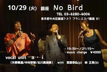 2013_10_29_nobird.jpg