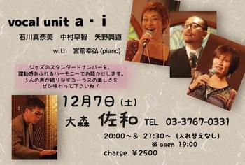 2013_12_7_佐和.jpg