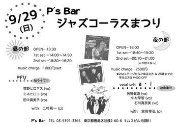 2013_9_29_Ps.jpg