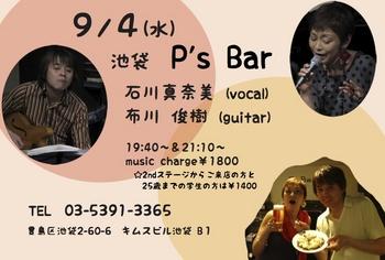 2013_9_4_Ps.jpg